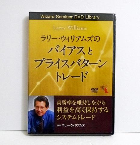 『DVD ラリー・ウィリアムズのバイアスとプライスパターントレード』