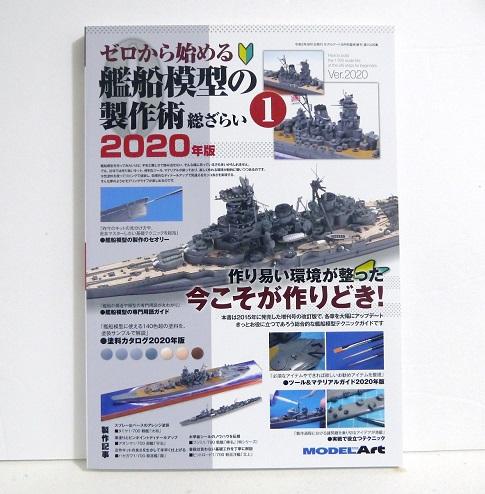 日時指定 即納 ゼロから始める艦船模型の製作術 総ざらい1 2020年版
