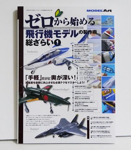 ラッピング無料 公式ストア ゼロから始める飛行機モデルの製作術総ざらい1 モデルアート