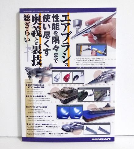 付与 エアブラシの性能を隅々まで使い尽くす 奥義と裏技総ざらい 日本未発売