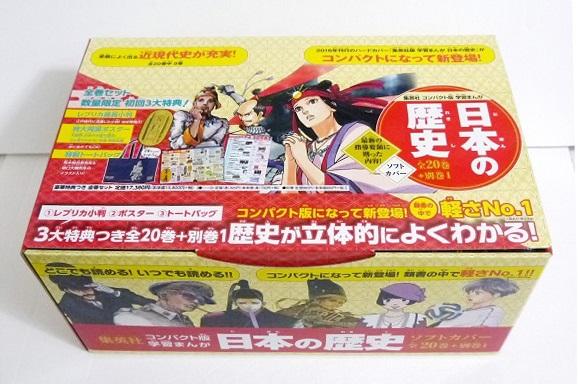 集英社 コンパクト版 学習まんが 店 日本の歴史 3大特典付き 10%OFF 全20巻+別巻1