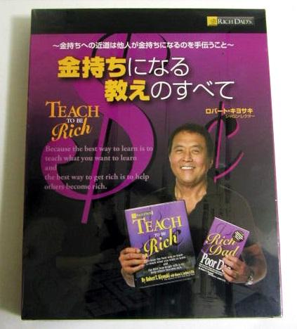 ロバート・キヨサキ『金持ちになる教えのすべて DVD付き』
