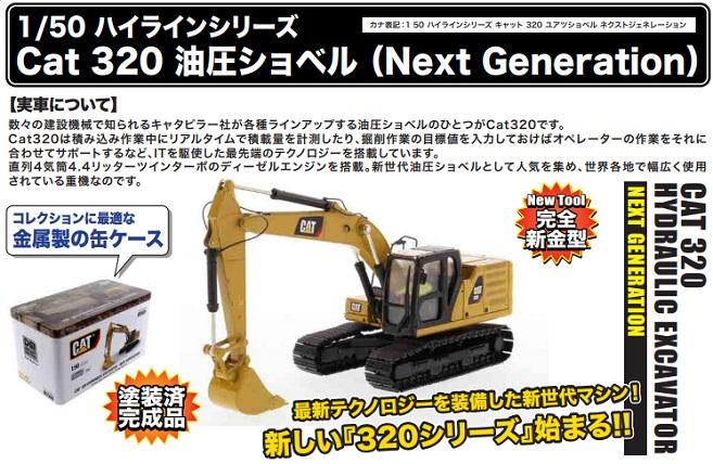 大人女性の 『1/50 『1/50 ハイラインシリーズ 320 Cat 320 油圧ショベル(Next Cat Generation)』, 川俣町:b603a956 --- canoncity.azurewebsites.net