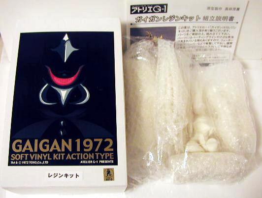 『ガイガン1972 レジンキット』アトリエG-1