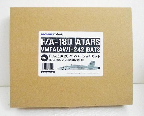 『米海兵軍 1/48 F/A-18D ホーネット ATARS 改造キット』