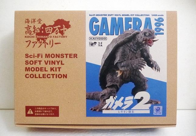 『Sci-Fi MONSTER soft vinyl model kit collection ガメラ1996 未塗装組立キット』海洋堂