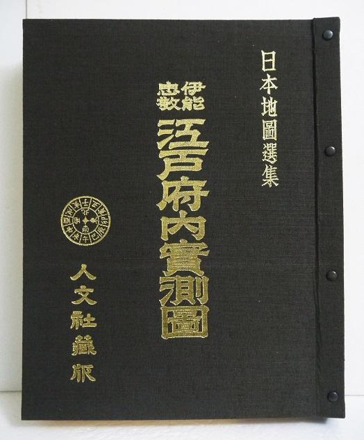 『伊能忠敬江戸府内実測図 (日本地図選集)』