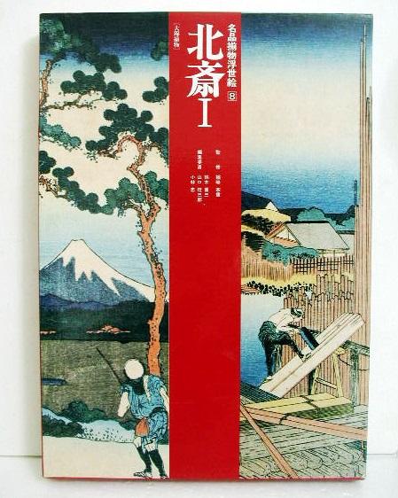 『名品揃物浮世絵 全12巻』 北斎・広重・歌麿 他