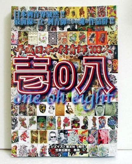 新色 平成日本の刺青師108人 壱0八 セール価格