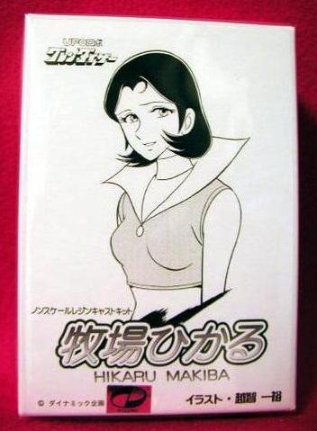 『UFOロボグレンダイザー 牧葉ひかる 組立キット』