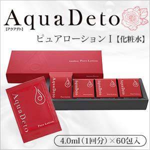水素水配合!AquaDeto(アクアデト)ピュアローションI 【化粧水】(4.0ml×60包入)【smtb-tk】10P03Dec16