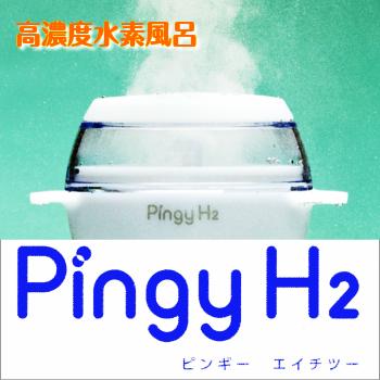 水素風呂 水素水 水素 バス 入浴 お風呂に沈めるだけ Pingy H2 ピンギー エイチツー 日本製【当店おススメ】【売れ筋】10P03Dec16