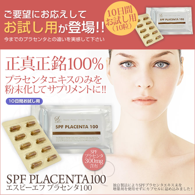 Placenta supplements placenta supplement SPF placenta 100 ( approximately 10 days-), 10P28oct13