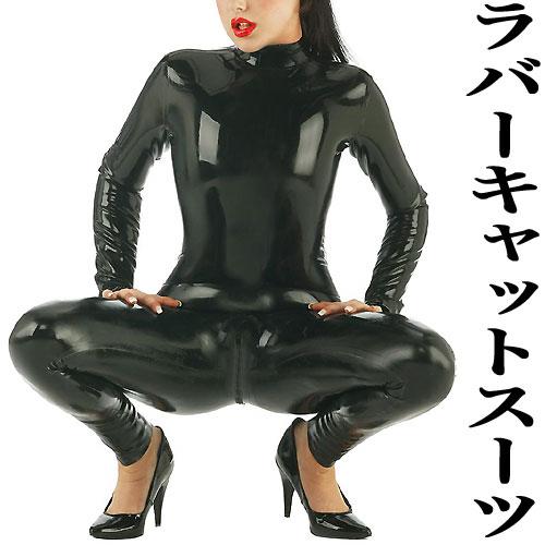 【取寄せ】wwr1011-男女兼用☆後ろジッパー・ラバーキャットスーツ【送料無料】
