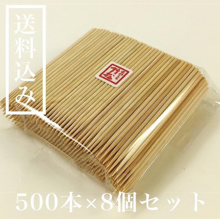 竹で出来た爪楊枝 (つまようじ)500本×8個セット!