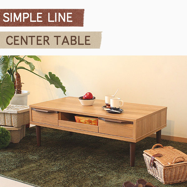 【シンプルライン】TOM ホマ リビングテーブル LTHM-CT【送料無料】 シンプル ナチュラル ローテーブル 引き出し コーヒーテーブル おしゃれ センターテーブル