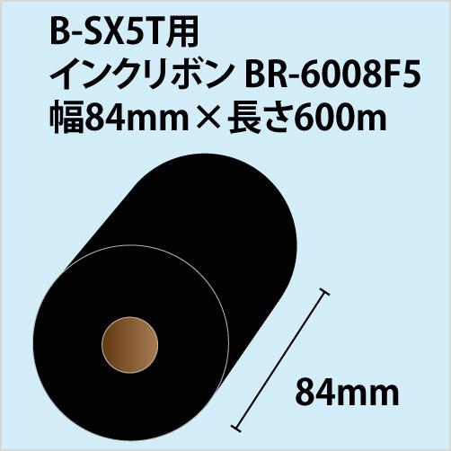 東芝テック 東芝TEC テック TEC トナー インク B-874 B874 B-SX5T BR-6008F5 B-SX5T用リボン セール商品 ラベルプリンター 国内在庫 送料無料 〔10巻〕 BSX5T プリンター BR-6008F5幅84.0mm×長さ600m BR6008F5