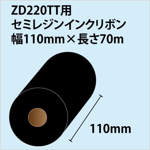 送料無料 ZEBRA 限定Special Price ZD220TT用セミレジンインクリボン 売り出し 〔20巻〕 横110mm×長さ70m