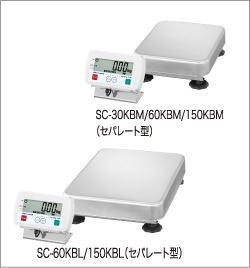 【送料無料】デジタル台はかりSC-60KBL/SC-150KBL(セパレート型大計量皿)