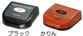 【送料無料】ベルスター フラット型送信機 BS-5B<ブラック><かりん>, マツマエグン:86d7713e --- officewill.xsrv.jp
