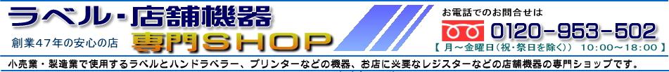 ラベル・店舗機器専門SHOP:ラベル・店舗機器 専門SHOP