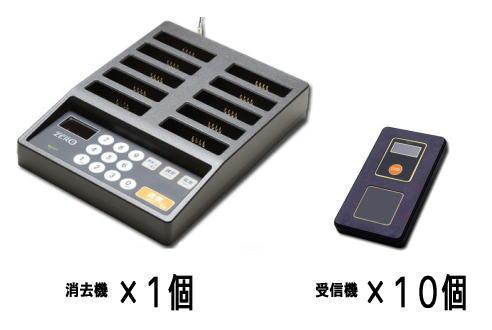【送料無料】ZERO 消去機1台+受信機10個セット, ヨシナガチョウ:2d86136d --- officewill.xsrv.jp