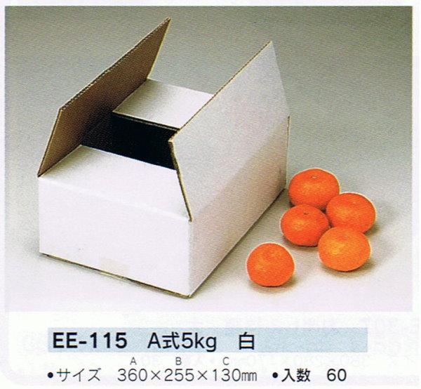 白い宅配ダンボール(115)60枚パック 80サイズ対応