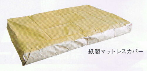 格安SALEスタート 上品 ベッドマットが梱包できる クラフト製 ベッドマットカバー ばら売り 小