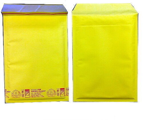 黄色い クッション封筒 A5冊子、DVD、ビデオサイズ ポップエコ825T×150枚 パック 送料無料