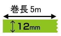 オリジナル印刷 マスキングテープ マスキングデジテープ12mm×5m×500巻