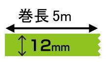オリジナル印刷 マスキングテープ マスキングデジテープ12mm×5m×300巻