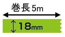 オリジナル印刷 マスキングテープ マスキングデジテープ18mm×5m×3000巻