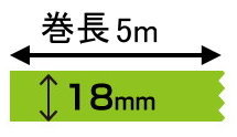 オリジナル印刷 マスキングテープ マスキングデジテープ18mm×5m×10000巻