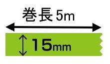 オリジナル印刷 マスキングテープ マスキングデジテープ15mm×5m×2000巻