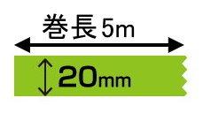 オリジナル印刷 マスキングテープ マスキングデジテープ20mm×5m×300巻