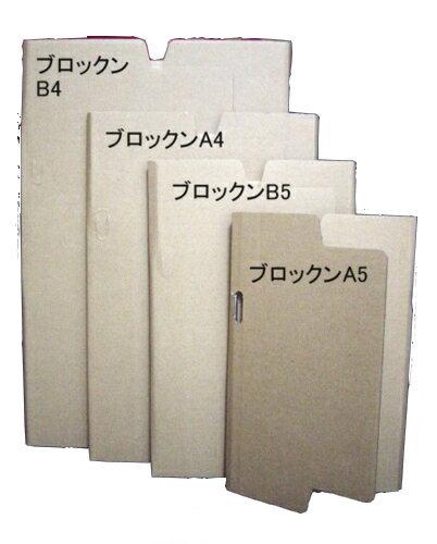 書籍 雑誌 梱包用 特殊ダンボール ブロックンB5×100枚 パック 送料無料