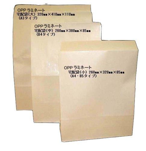 ワンタッチOPP宅配袋(大)×250枚 パック 上質白無地 OPPフィルム貼り 一部除き送料無料