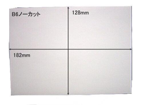 白無地 ノーカットタックシールB6×1000枚