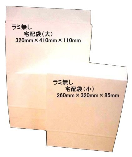 白クラフト宅配袋(小)×300枚 パック 上質白無地 コート無し 一部除き送料無料