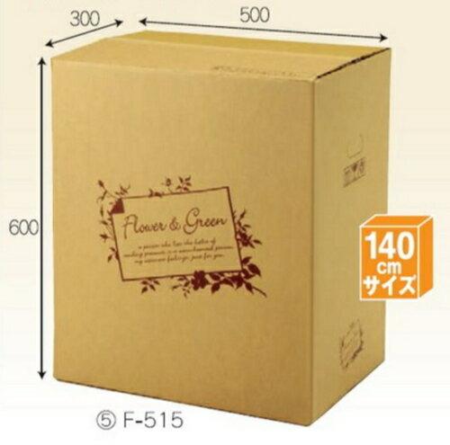 フラワーBOX F515×20枚 パック 宅配140サイズ 一部除き送料無料