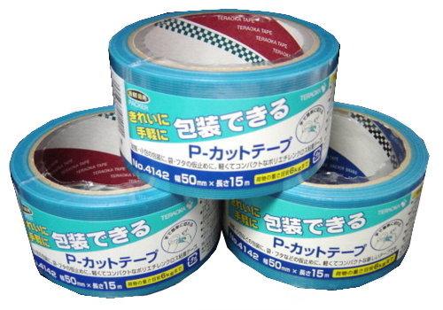 カラー養生テープ50mm×15m(青) ×50巻 パック 送料無料
