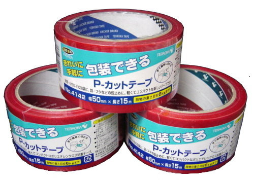 カラー養生テープ50mm×15m(赤) ×50巻 パック