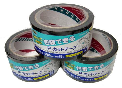 カラー養生テープ50mm×15m(黒) ×50巻 パック