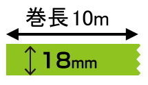 オリジナル印刷 マスキングテープ マスキングデジテープ18mm×10m×100巻