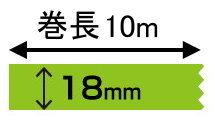 オリジナル印刷 マスキングテープ マスキングデジテープ18mm×10m×300巻