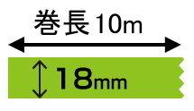 オリジナル印刷 マスキングテープ マスキングデジテープ18mm×10m×10000巻