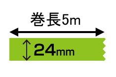オリジナル印刷 マスキングテープ マスキングデジテープ24mm×5m×2巻