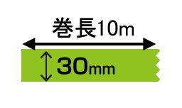 オリジナル印刷 マスキングテープ マスキングデジテープ30mm×10m×10000巻