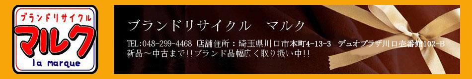 ブランドリサイクル マルク:ヴィンテージ品大人気!LV・CHANEL・HERMES その他ブランド品多数販売中!!