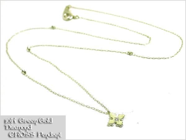 10K 10金 グリーンゴールドネックレスグリーンゴールドアクセサリー 10K 10金 金無垢 ネックレス・ペンダント クロス・十字架 1粒ダイヤモンド